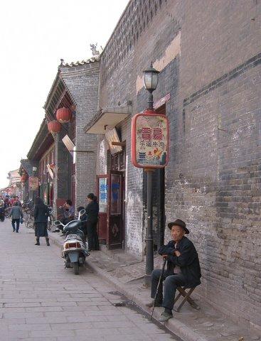 Pingyao street scene